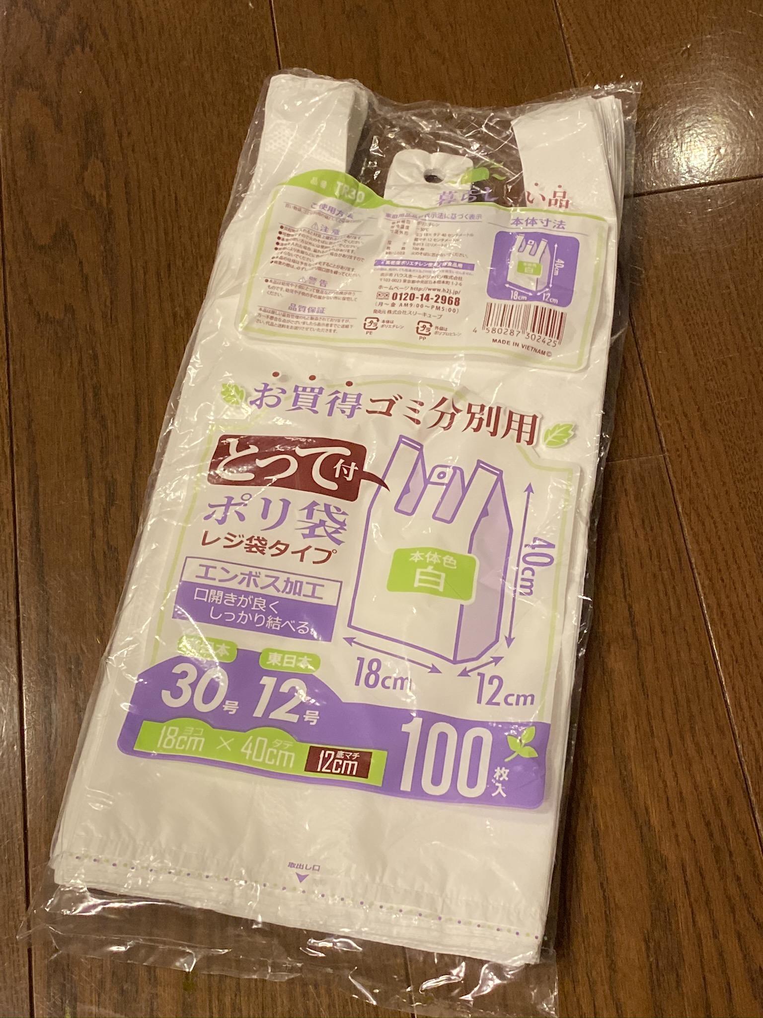 ハウスホールドジャパン レジ袋 取っ手付 ゴミ分別用ポリ袋