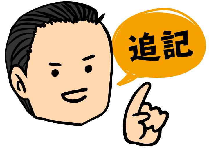 追記 hiasobi.com 火遊び レビュー