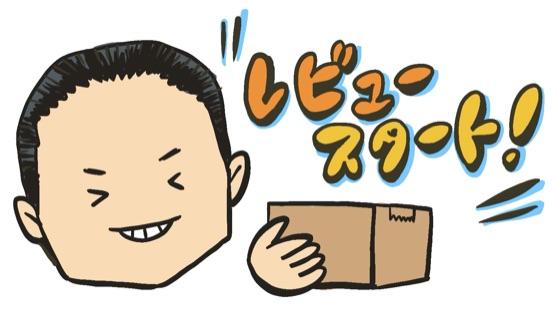 火遊びレビュー スタート hiasobi.com